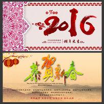 2016猴年新年明信片设计