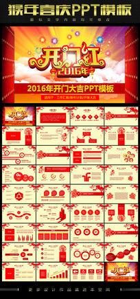 2016开门红PPT模板