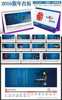 2016年廉政台历设计模板