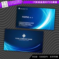 IT电脑网络信息科技名片