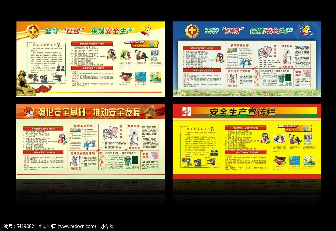 消防安全 安全教育 展板设计 公告栏 宣传栏 安全宣传栏 企业展板