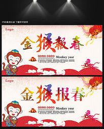 炫彩中国风2016猴年海报设计模版