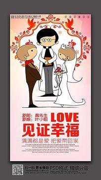创意见证幸福时刻婚庆海报