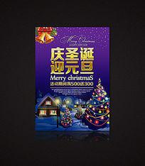 创意圣诞夜海报