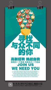 企业创意招聘海报设计图片