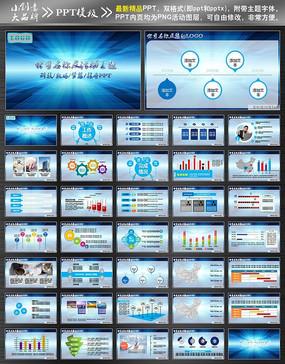 动感蓝色科技背景报告PPT设计模板