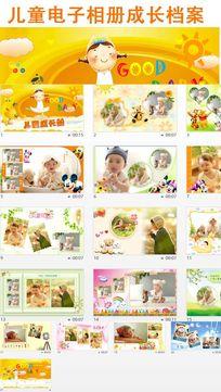 儿童电子相册成长档案ppt模板