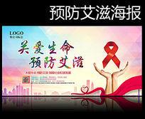 关爱生命预防艾滋公益海报