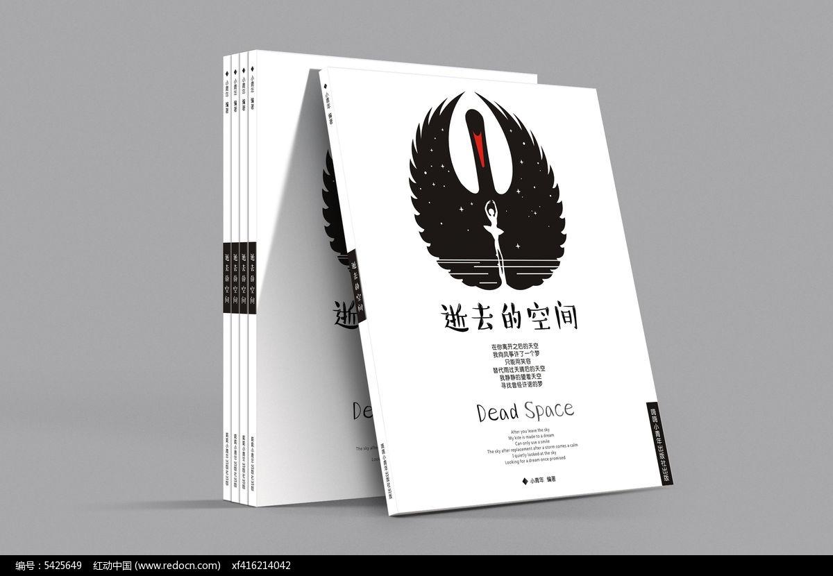 黑白天鹅创意封面设计图片