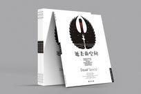 黑白天鹅创意封面设计