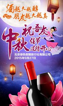 红酒贺中秋节日宣传海报设计
