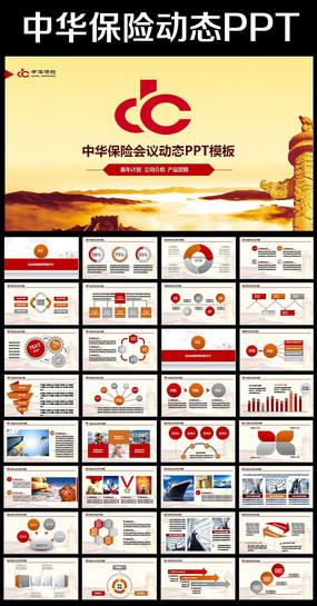 中华保险最新估值 中华保险ppt