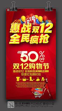 惠战双12全民疯抢促销海报