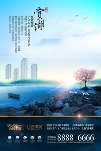 湖景地产形象广告