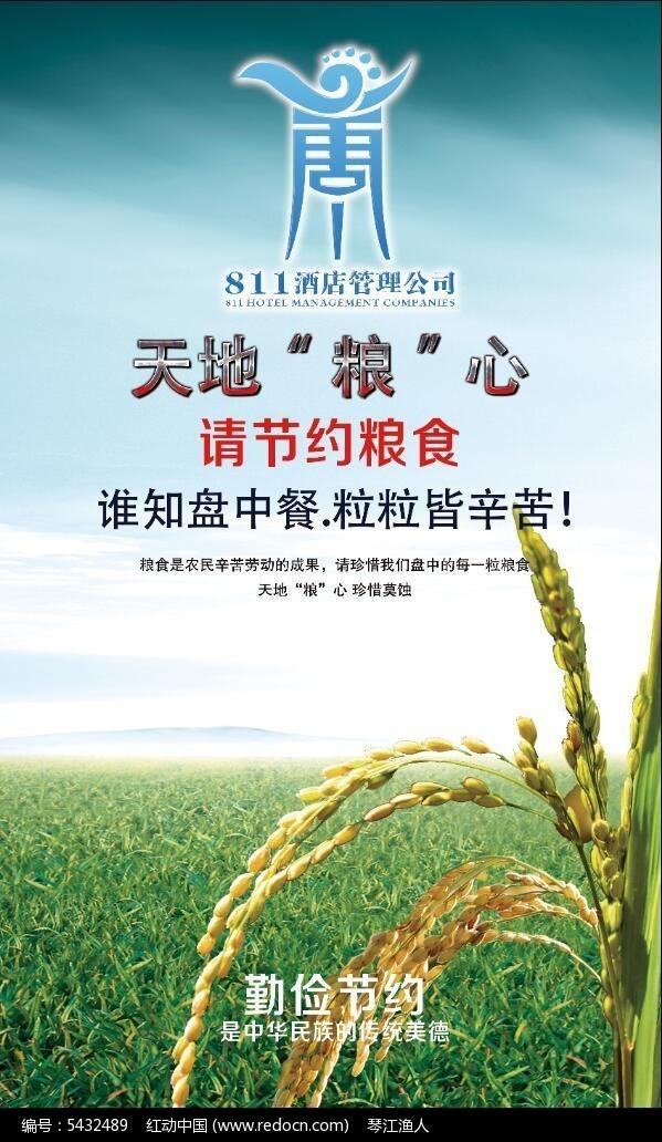 节约粮食海报设计图片