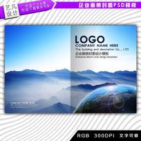 科技画册封面设计PSD模板