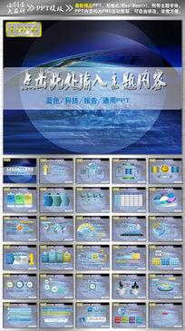 蓝色背景科技报告PPT设计模板下载