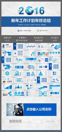 蓝色简约大气新年计划年度总结汇报动态PPT模板