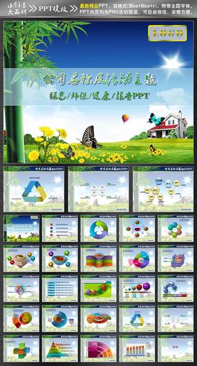绿色和谐家园PPT设计模板