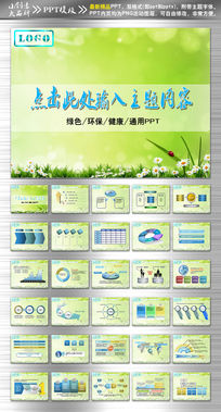 绿色环保概念PPT设计