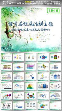 绿色健康插画背景PPT设计设计模板