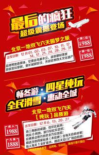 旅行社特价促销传海报设计