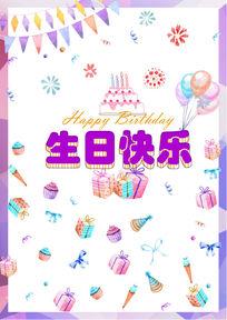 漂亮生日海报设计
