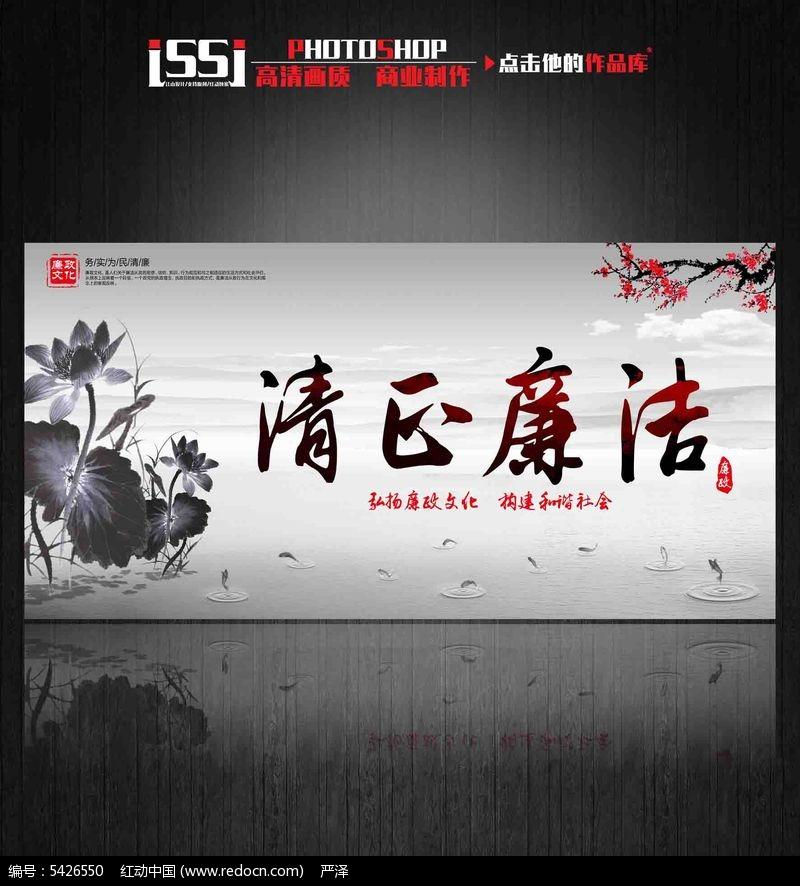 清正廉洁廉政文化海报设计