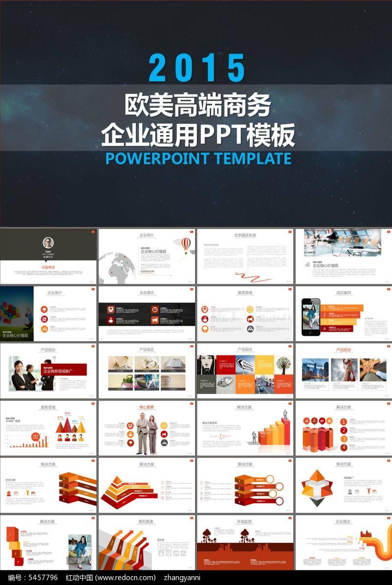 商业策划书创业宣传工作计划PPT模板_ppt模板