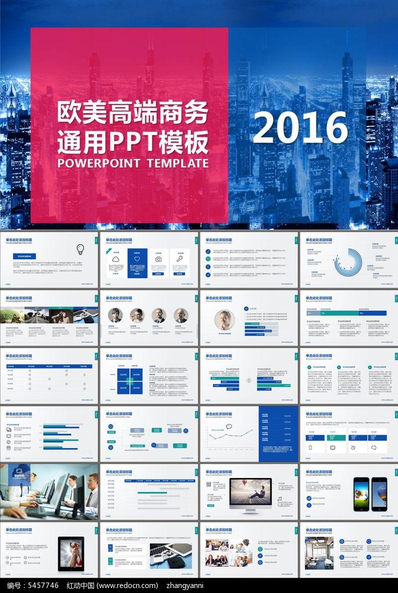 商业策划书公司企业介绍工作总结ppt模板