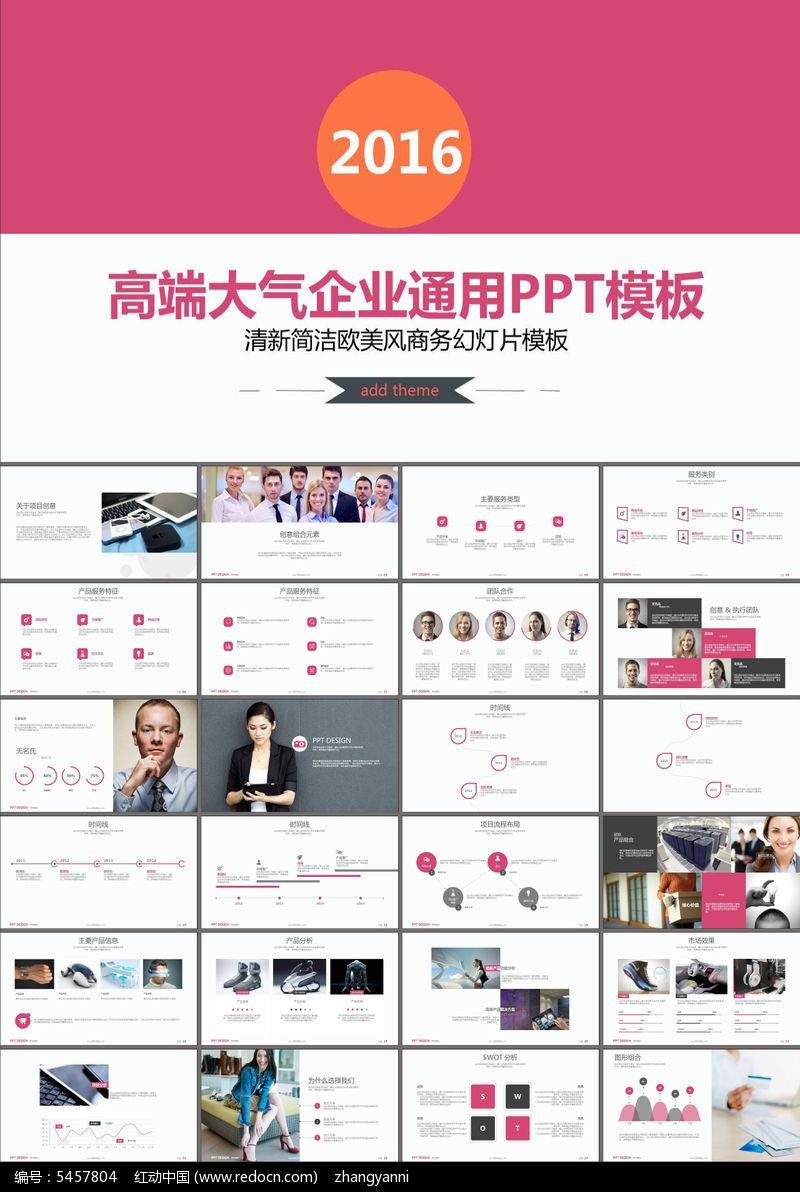 商业策划书会议演讲工作计划ppt模板