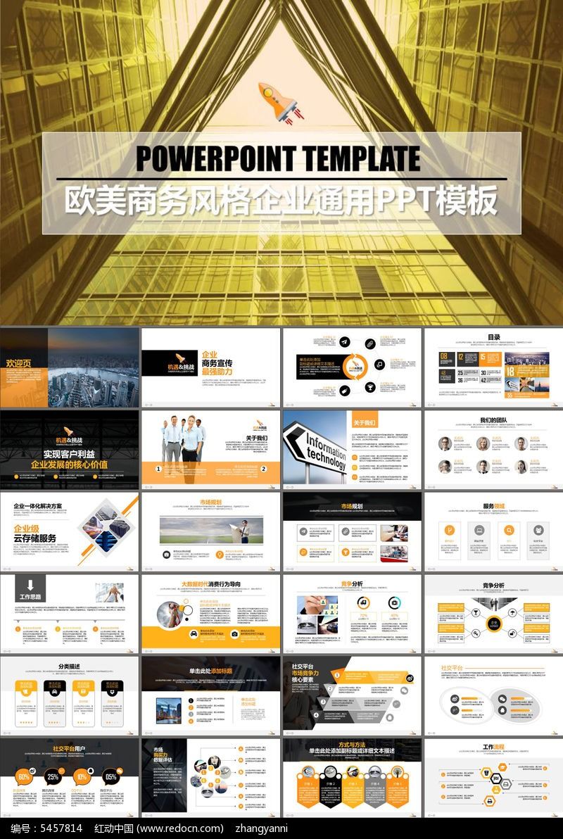 商业策划书年度总结工作计划ppt模板