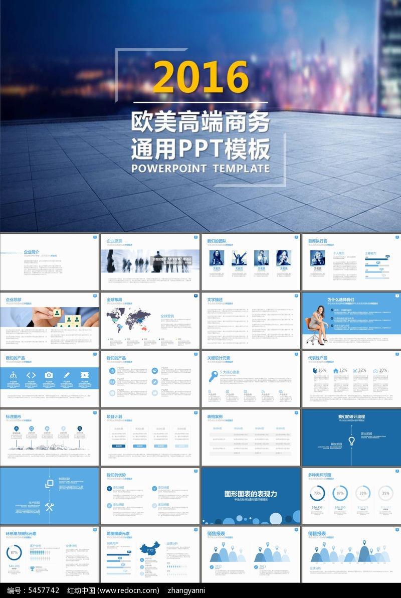 商业策划书项目展示工作总结ppt模板