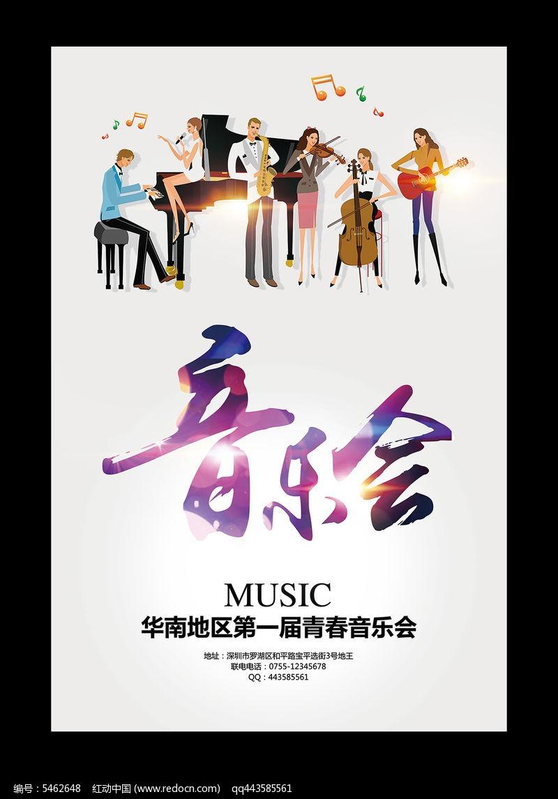 时尚创意音乐会海报设计模板下载