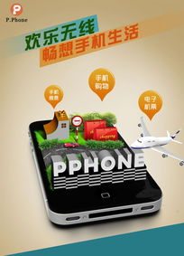 手机pop宣传海报