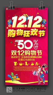 双12购物狂欢节海报设计