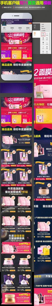 双12护肤手机端首页彩妆海报