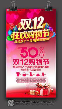 双12狂欢购物节活动海报