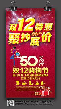 双12特惠聚抄底价促销海报