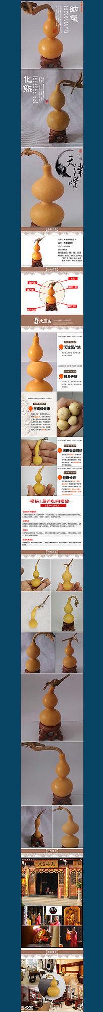 淘宝天猫葫芦详情页描述模板图片下载