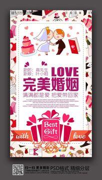 完美婚姻婚庆喜庆海报设计