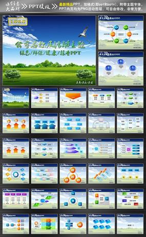 完美绿色生态背景PPT设计模板