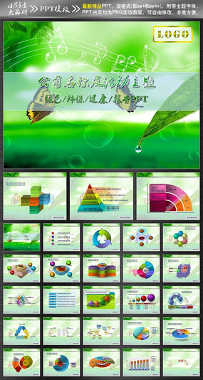 唯美蝴蝶绿色背景PPT设计
