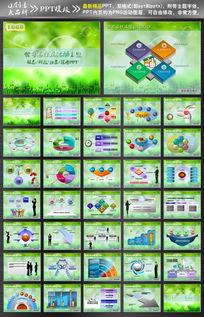 唯美绿色背景PPT设计模板