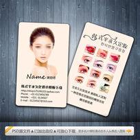纹绣师化妆师名片韩式纹眉图片