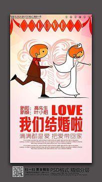 我们结婚啦婚纱婚庆海报模板