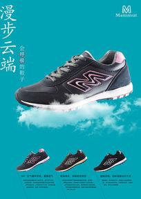 鞋子产品宣传DM单