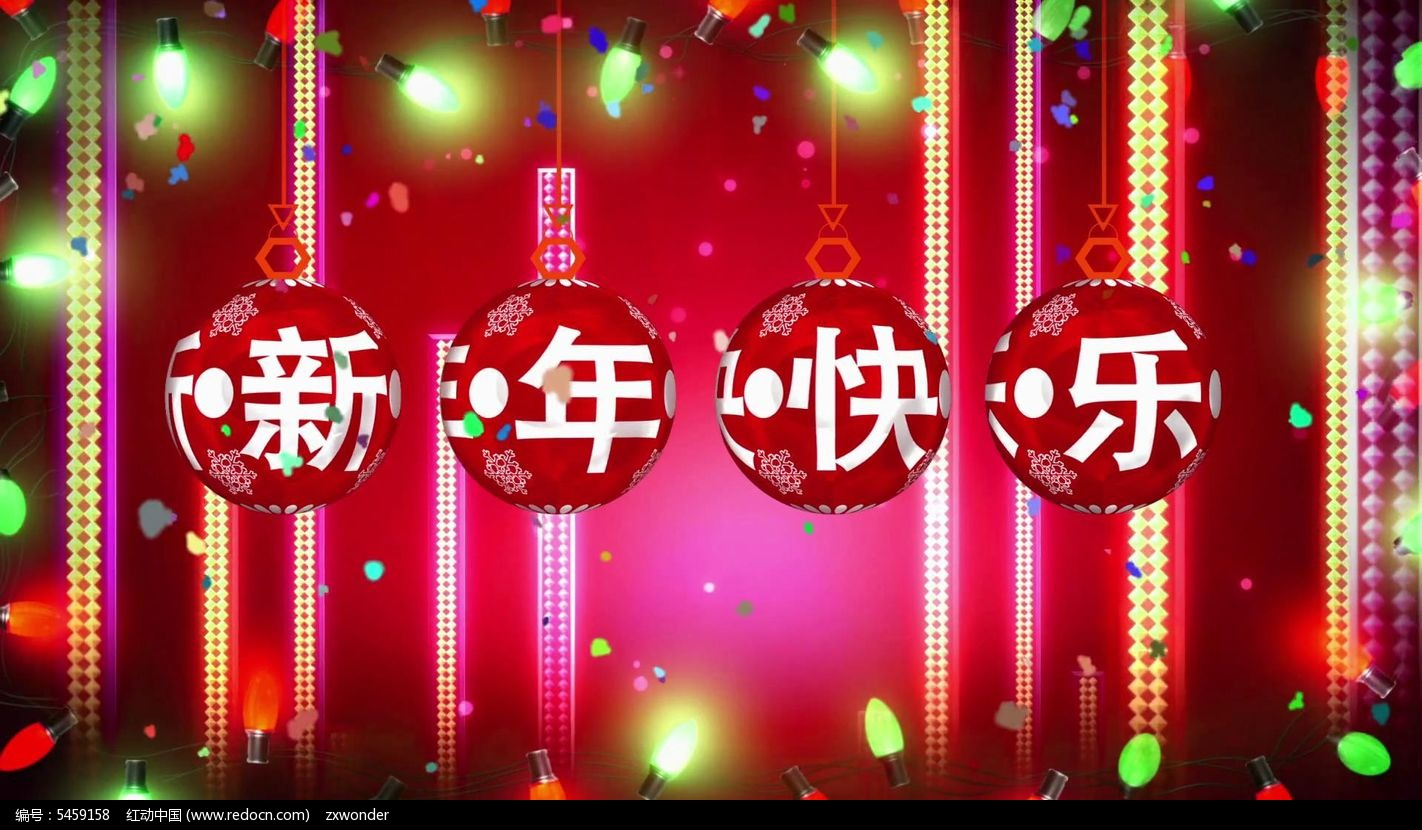 新年快乐背景视频素材素材