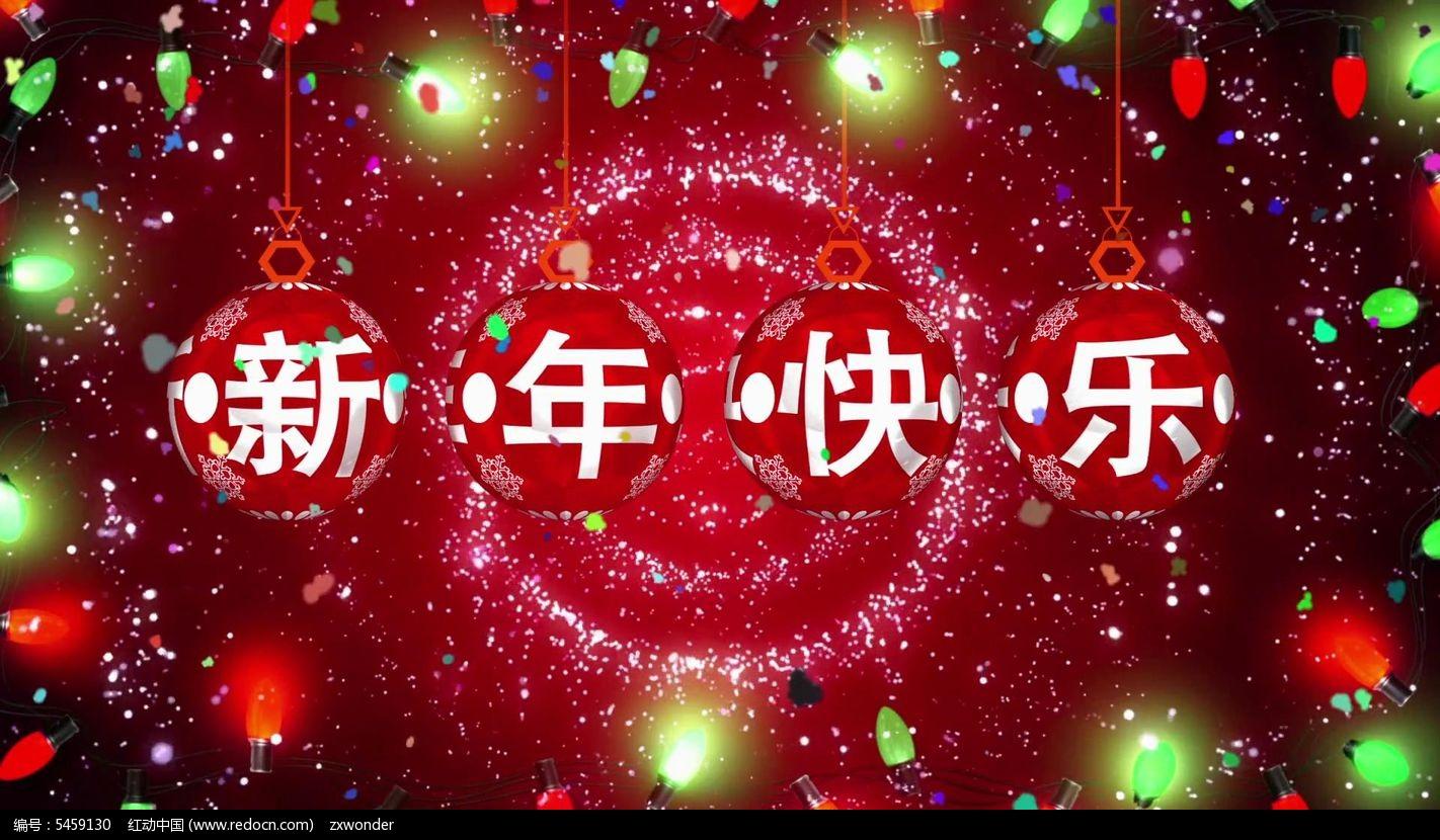 新年快乐动态背景视频素材