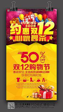 约惠双12购物节海报设计